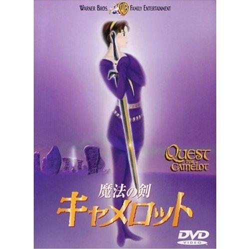 Quest For Camelot Special Edition [Limited Pressing]