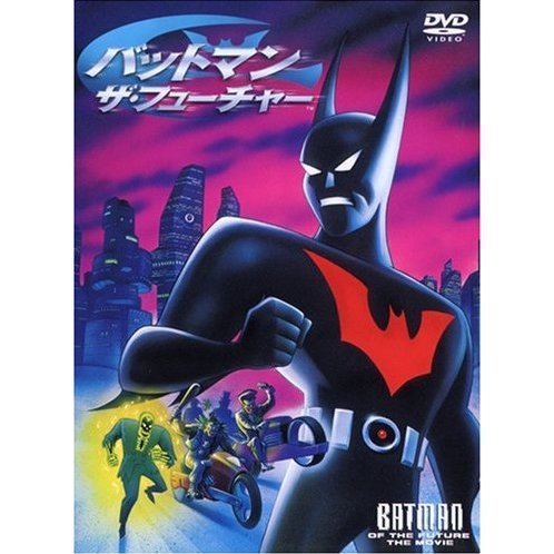 Batman Of The Future : The Movie [Limited Pressing]