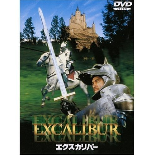 Excalibur [Limited Pressing]