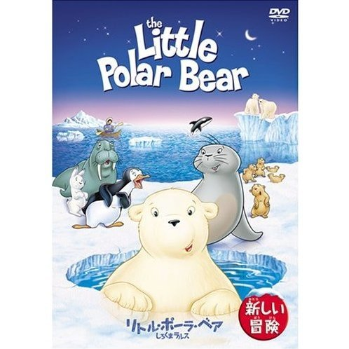 The Little Polar Bear Movie [Limited Pressing]