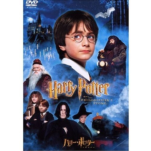 Harry Potter And The Philosopher'S Stone [Limited Pressing]