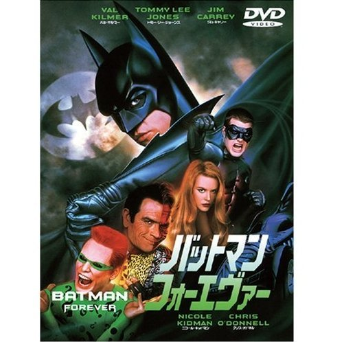 Batman Forever [Limited Pressing]