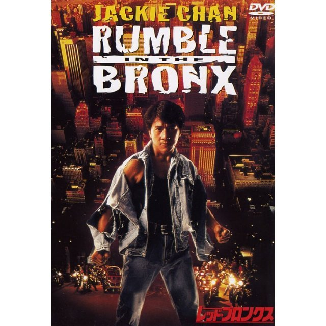Rumble In The Bronx [Limited Pressing]