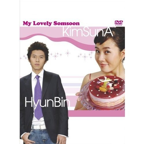 My Lovely SamSoon DVD Box 1