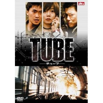 Tube [Limited Pressing]
