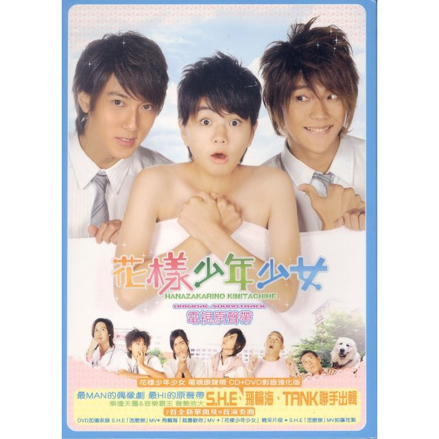 Hanazakarino Kimitachihe [Original TV Soundtrack CD+DVD]