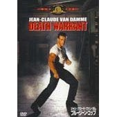Death Warrant [Limited Edition]