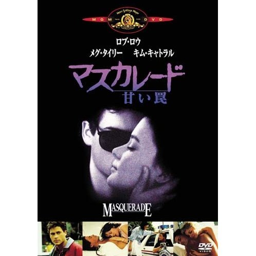Masquerade [Limited Edition]