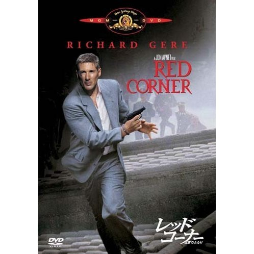 Red Corner [Limited Edition]