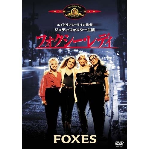 Foxes [Limited Edition]