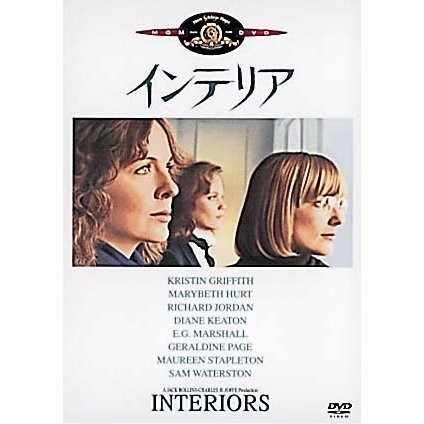 Interiors [Limited Edition]