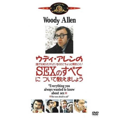 Woody Allen's Everything You Always Wanted To Know About Sex But Were Afraid To Ask [Limited Edition]