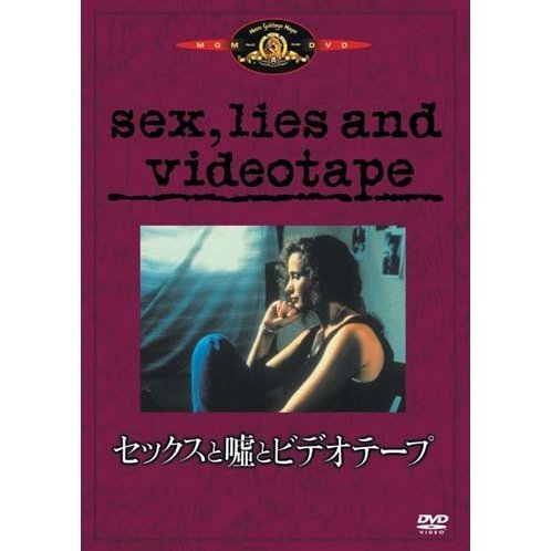 Sex. Lies And Videotape [Limited Edition]