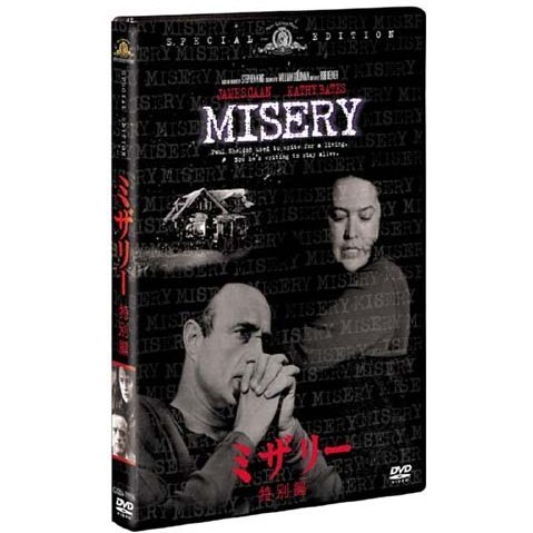 Misery Special Edition [Limited Edition]