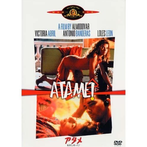 Atame! Tie Me Up! Tie Me Down! [Limited Edition]