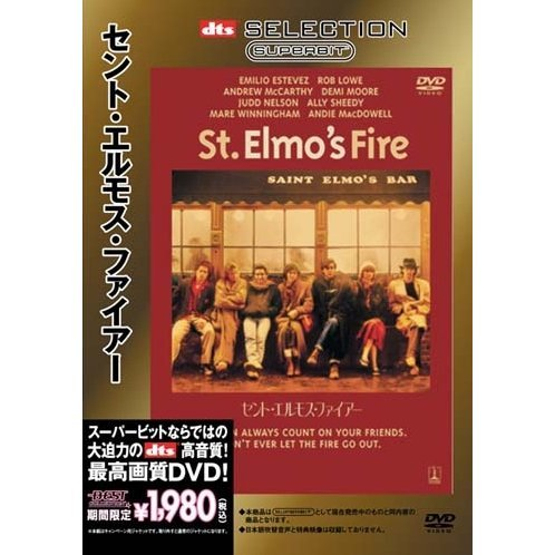 St. Elmo's Fire (Superbit DTS) [Limited Pressing]