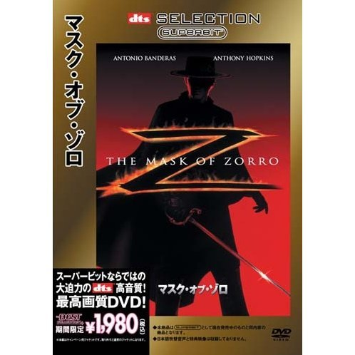 The Mask Of Zorro (Superbit DTS) [Limited Pressing]