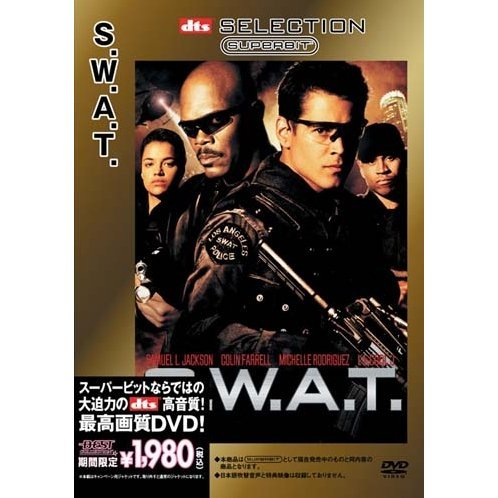 S.W.A.T. (Superbit DTS) [Limited Pressing]