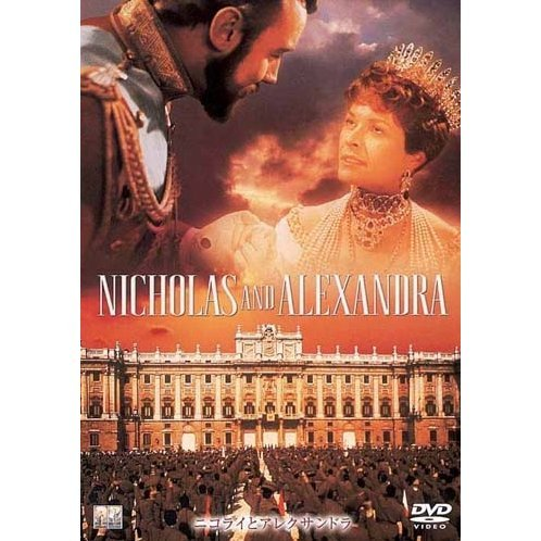 Nicholas And Alexandra [Limited Pressing]