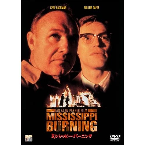 Mississippi Burning [Limited Pressing]