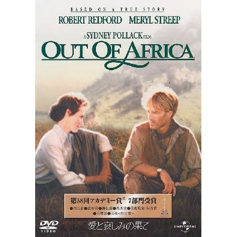 Out Of Africa [Limited Pressing]