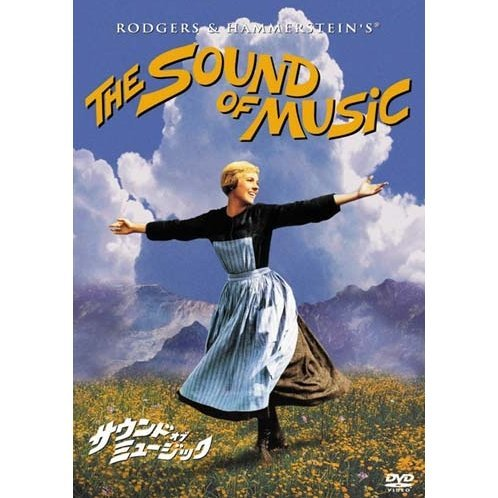 The Sound Of Music [Limited Pressing]