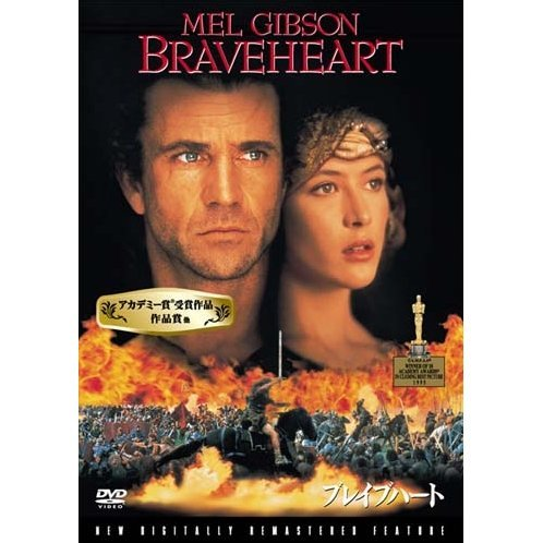 Braveheart [Limited Pressing]