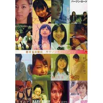 Koisuru Nichiyobi Love Song Collection DVD Box
