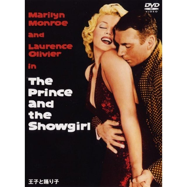 The Prince And The Showgirl [Limited Pressing]