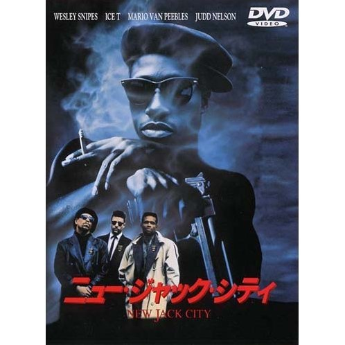 New Jack City [Limited Pressing]