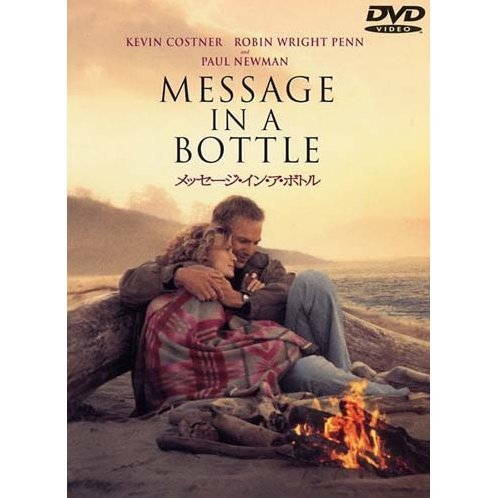 Message In A Bottle [Limited Pressing]