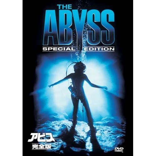 The Abyss Complete Edition [Limited Pressing]