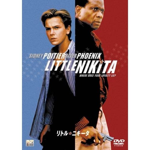 Little Nikita [Limited Pressing]