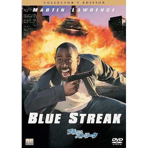 Blue Streak [Limited Pressing]