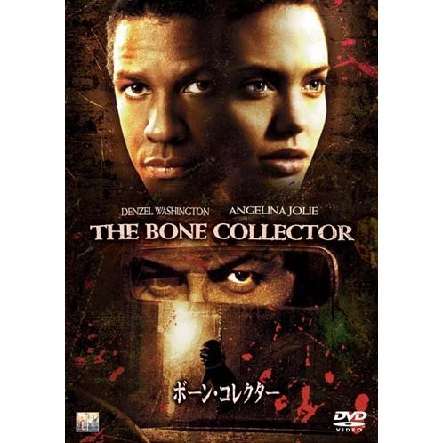 The Bone Collector [Limited Pressing]