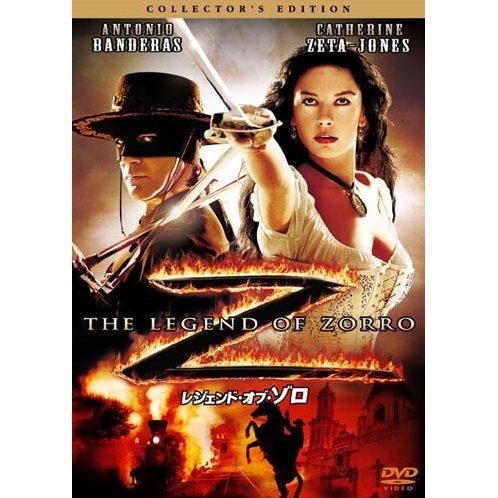 The Legend Of Zorro Collector's Edition [Limited Pressing]