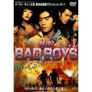 For Bad Boys Only [Limited Pressing]