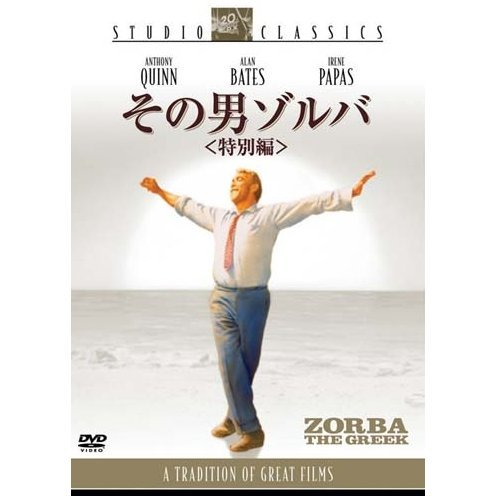 Zorba The Greek Special Edition