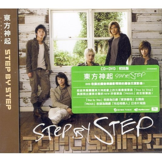 Step By Step [CD+DVD]