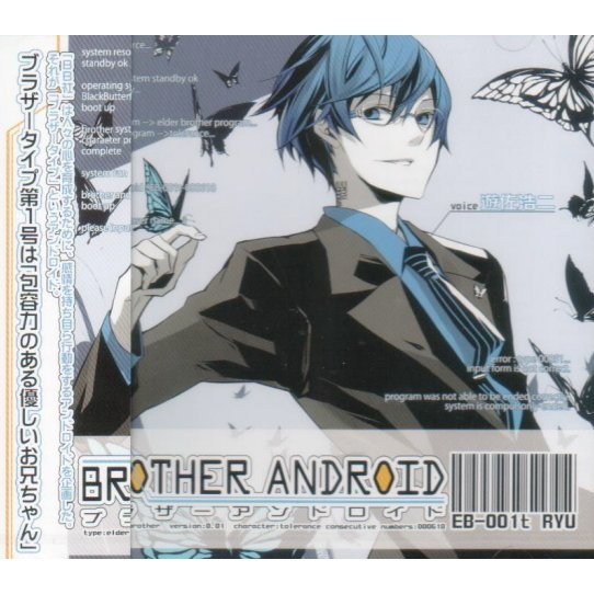 Brother Android - 0.1 Ryu