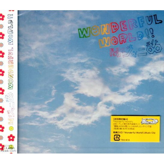 Wonderful World [CD+DVD Limited Edition Type A]