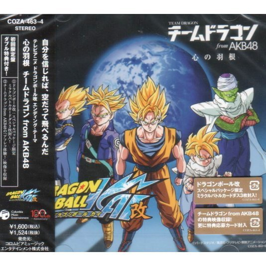 Kokoro No Hane Original Miracle Battle Card Ver. (Dragon Ball Kai Outro Theme) [CD+DVD Limited Edition]