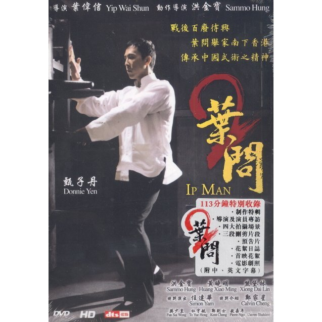 Ip Man 2 [2-Discs Edition]