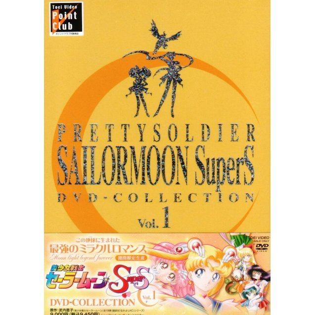 Sailor Moon Supers DVD Collection Vol.1 [Limited Pressing]