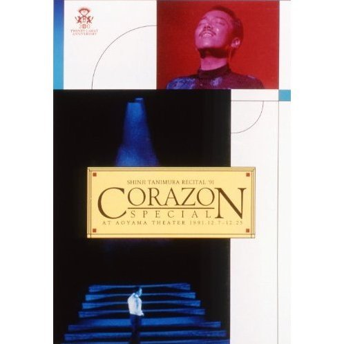 Corazon Special Shinji Tanimura Recital 91 [Limited Edition]