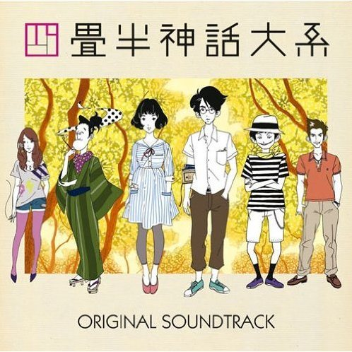 Yojohan Shinwa Taikei Original Soundtrack