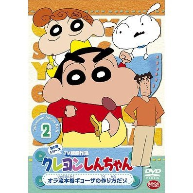 Crayon Shin Chan The TV Series - The 5th Season 2