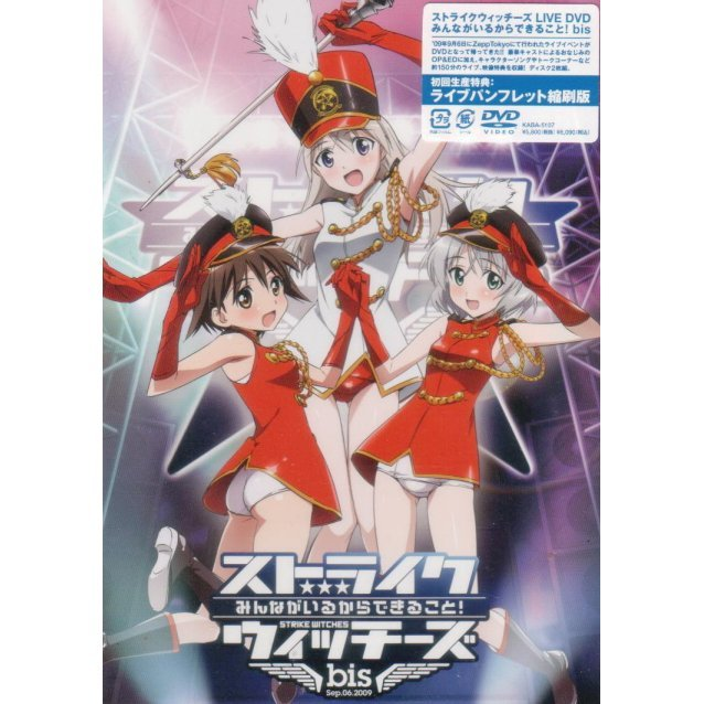 Strike Witches Live DVD - Minna Ga Irukara Dekirukoto! Bis