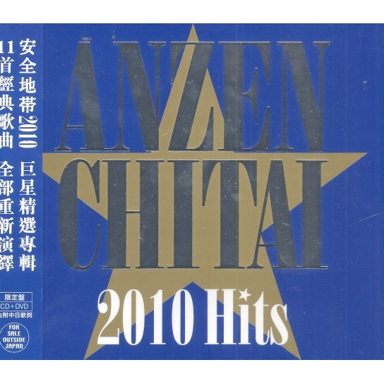 Anzenchitai Hits [CD+DVD]