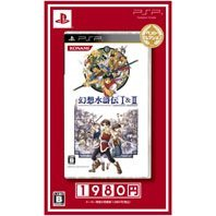 Genso Suikoden I&II (Best Selection)